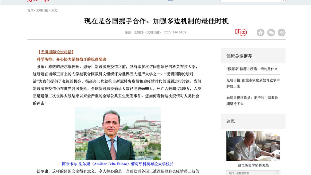 2020.12.09 Guangming Daily