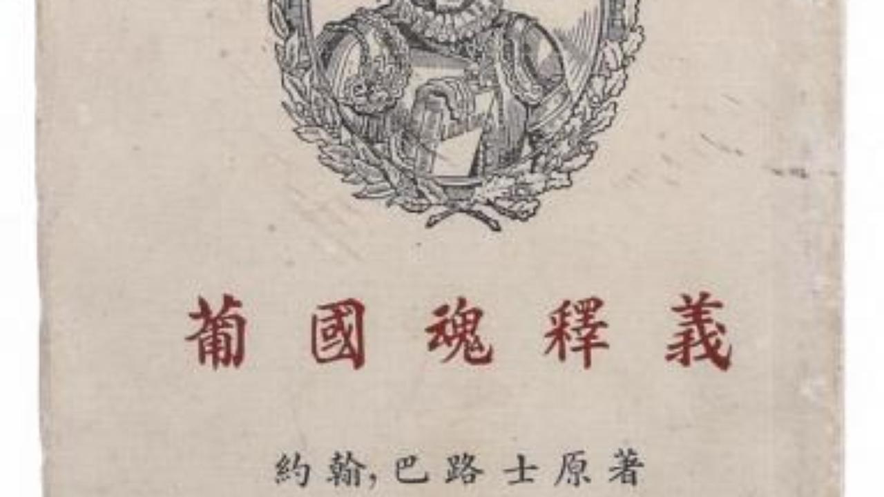 """""""OS LUSIADAS EM CHINÊS"""" - 1942, adaptação em prosa de João de Barros, tradução para chinês de L. G.Gomes"""